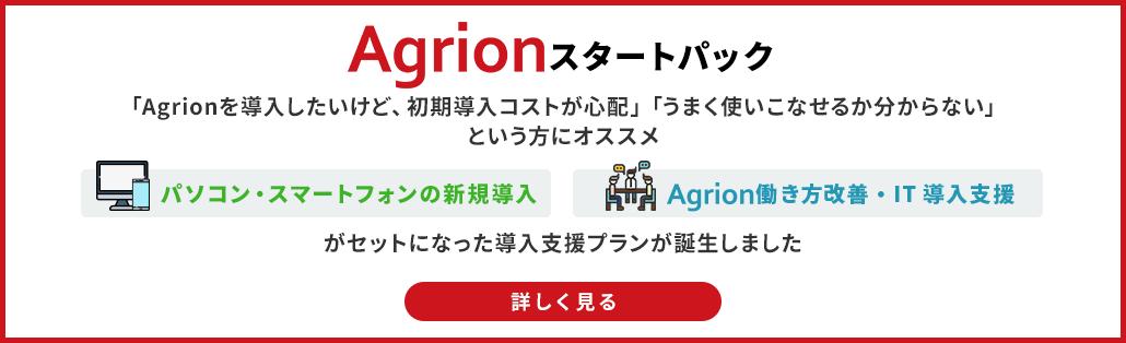 Agrionスタートパック